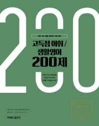 고득점 어휘 생활영어 200제(2019)(이동기 영어)