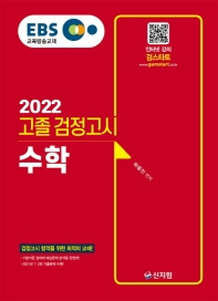 EBS 고졸 검정고시 수학(2022)