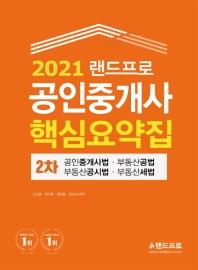 공인중개사 2차 핵심요약집(2021)(랜드프로)