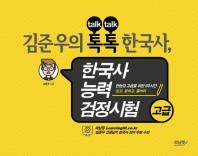 김준우의 톡톡 한국사능력검정시험 고급