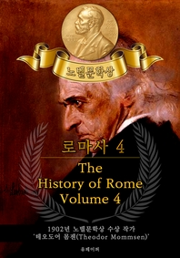 로마사, 4부 - The History of Rome, Volume 4(노벨문학상 작품 시리즈: 영문판)