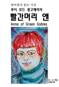 영어원서 읽는 시간 루시 모드 몽고메리의 빨간머리 앤 Anne of Green Gables