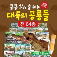 [키움북스] 쿵쿵살아숨쉬는대륙의공룡들AR증강현실카드 (총 64종) /공룡카드/공룡백과/공룡전집/공룡도서/