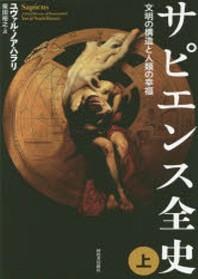 サピエンス全史 上-文明の構造と人類の幸