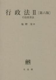 行政法 2 第6版