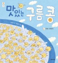 맛있는 구름콩: 두부이야기(빅북)(우리 그림책 5)