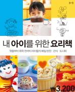 내 아이를 위한 요리책