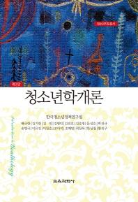 청소년학개론(2판)(양장본 HardCover)