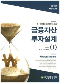 금융자산 투자 설계. 1(2017)(전정판 2판)