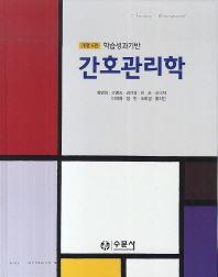 간호관리학: 학습성과기반(개정판 5판)(양장본 HardCover)