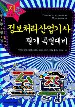 정보처리산업기사 필기 특별대비(지존)(2007년)