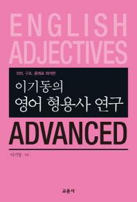 영어 형용사 연구 Advanced(이기동의)