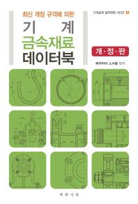 기계 금속재료 데이터북(최신 개정 규격에 의한)(개정판)(기계설계 실무현장 시리즈 2)