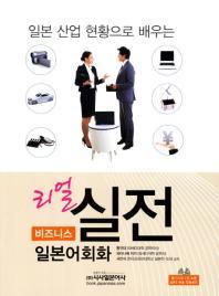 리얼 실전 비즈니스 일본어회화(일본 산업 현황으로 배우는)(CD1장포함)