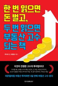 한 번 읽으면 돈 벌고, 두 번 읽으면 부동산 고수 되는 책