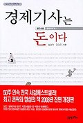 경제기사는 돈이다(2003)(개정판)