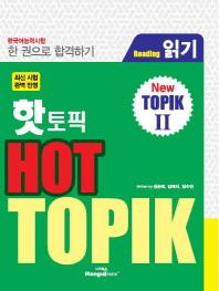 핫 토픽 HOT TOPIK 2: 읽기