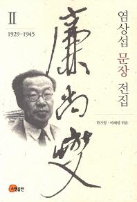 염상섭 문장 전집. 2(1929-1945)