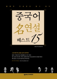 중국어 명연설 베스트 15(개정판 2판)(MP3CD1장포함)