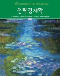 전략경제학(3판)