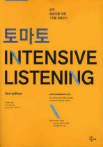 토마토 INTENSIVE LISTENING 2ND EDITION(2009) #