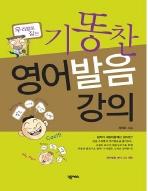 기똥찬 영어발음 강의(우리말로 잡는)(MP3CD1장포함)