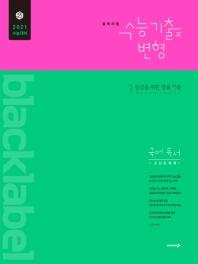블랙라벨 수능기출과 변형 고등 국어 독서 고난도 제재(2020)(2021 수능대비)