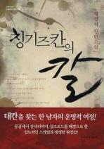 칭기즈칸의 칼(휴먼앤북스 뉴에이지 문학선 6)