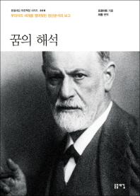 꿈의 해석(돋을새김 푸른책장 시리즈 8)