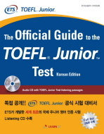 THE OFFICIAL GUIDE TO THE TOEFL JUNIOR TEST(KOREAN EDITION) --- CD미개봉, 깨끗