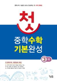 중학 수학 3(하) 기본완성(2016)