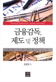 금융감독 제도 및 정책(양장본 HardCover)