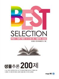 생물추론 200제(BEST SELECTION)(3판)