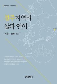 경주지역의 삶과 언어(한국문화사 방언학 시리즈)