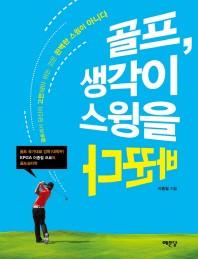 골프 생각이 스윙을 바꾼다