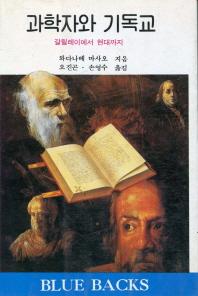 과학자와 기독교(Blue Backs 71)