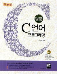 C언어 프로그래밍(명품)(CD1장포함)