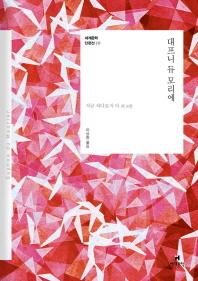 대프니 듀 모리에(세계문학 단편선 10)