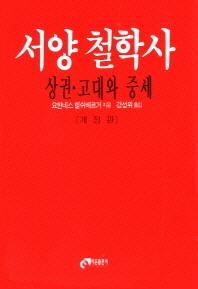 서양철학사(상권): 고대와 중세 // 2003년(개정 3판) 정가 28000원