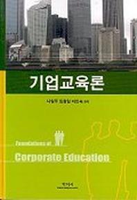 기업교육론
