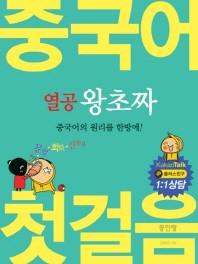열공 왕초짜 중국어첫걸음(CD1장포함)