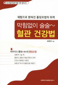 혈관 건강법
