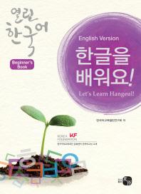 열린 한국어: 한글을 배워요(CD1장포함)