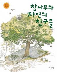 참나무와 자연의 친구들
