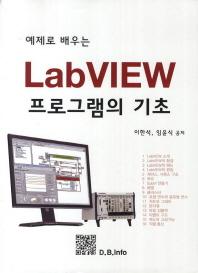 LabVIEW 프로그램의 기초(예제로 배우는)