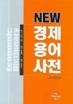 NEW 경제용어사전