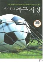 서기원의 축구사랑  (베스트 일레븐 연재 칼럼집)