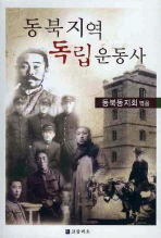 동북지역 독립운동사