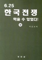 6 25 한국전쟁 막을 수 있었다 (상)
