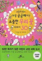 소중한 우리꽃 이야기 30(초등학생이 가장 궁금해하는)